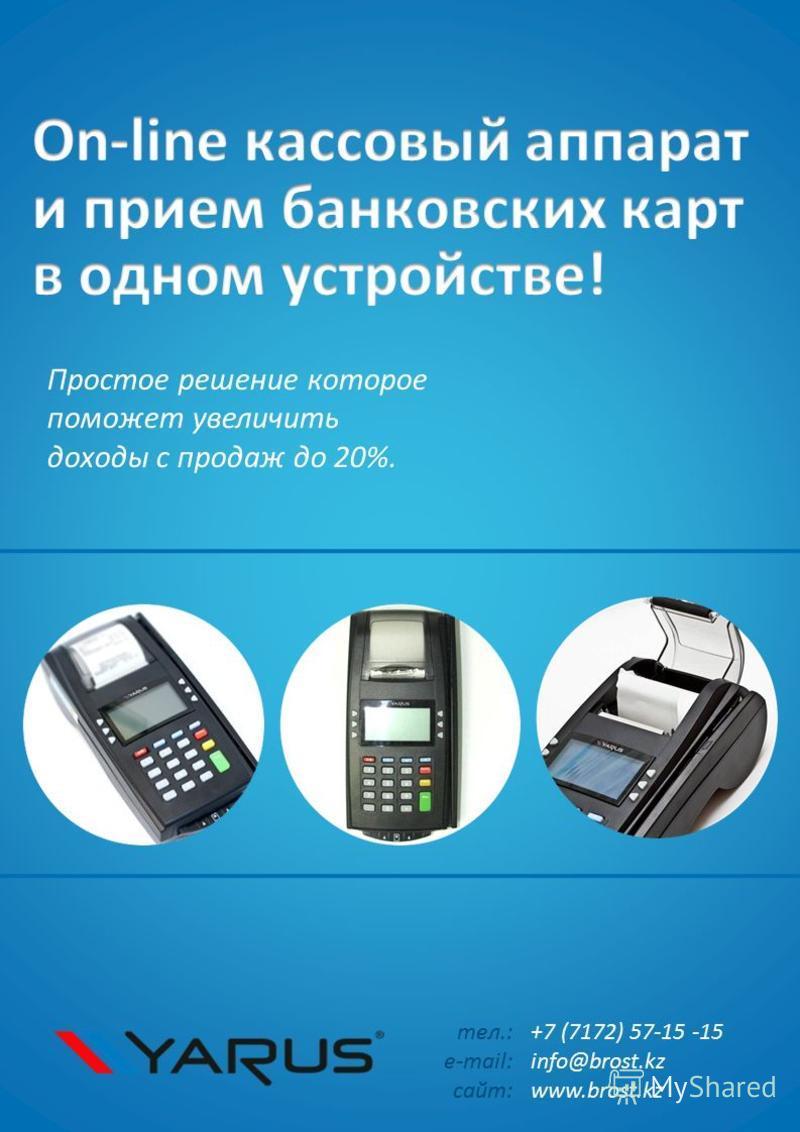 Простое решение которое поможет увеличить доходы с продаж до 20%. тел.: e-mail: сайт: +7 (7172) 57-15 -15 info@brost.kz www.brost.kz
