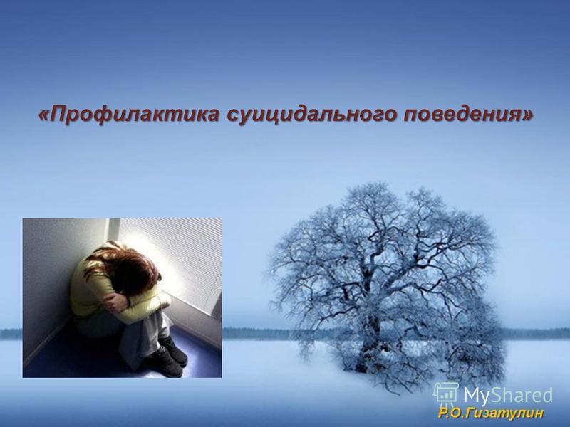 «Профилактика суицидального поведения» Р.О.Гизатулин