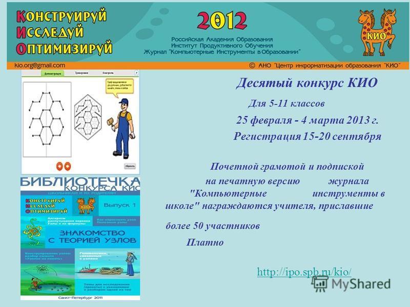 Десятый конкурс КИО Для 5-11 классов 25 февраля - 4 марта 2013 г. Регистрация 15-20 сентября Почетной грамотой и подпиской на печатную версию журнала