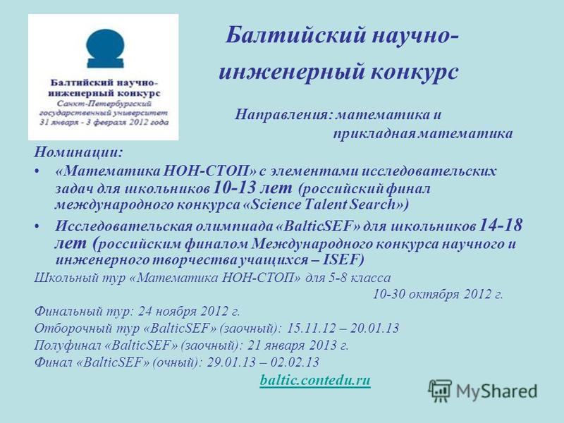 Балтийский научно- инженерный конкурс Направления: математика и прикладная математика Номинации: «Математика НОН-СТОП» с элементами исследовательских задач для школьников 10-13 лет (российский финал международного конкурса «Science Talent Search») Ис