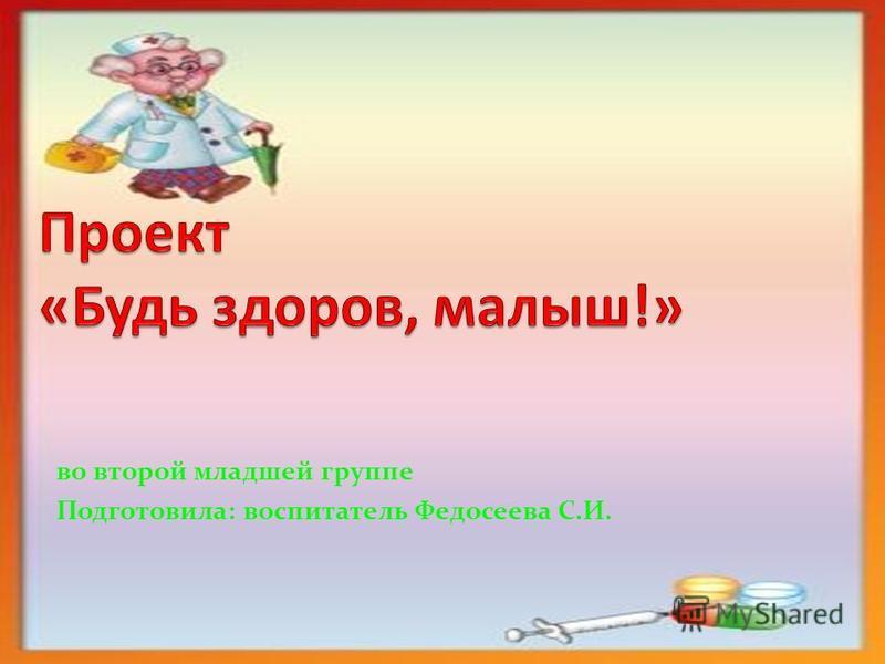 во второй младшей группе Подготовила: воспитатель Федосеева С.И.