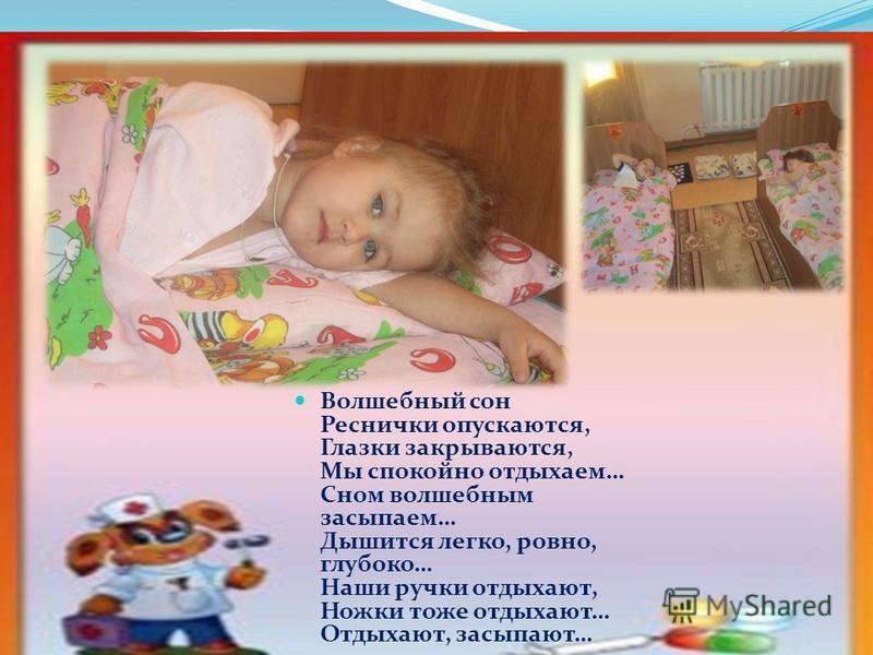 Волшебный сон Реснички опускаются, Глазки закрываются, Мы спокойно отдыхаем… Сном волшебным засыпаем… Дышится легко, ровно, глубоко… Наши ручки отдыхают, Ножки тоже отдыхают… Отдыхают, засыпают…