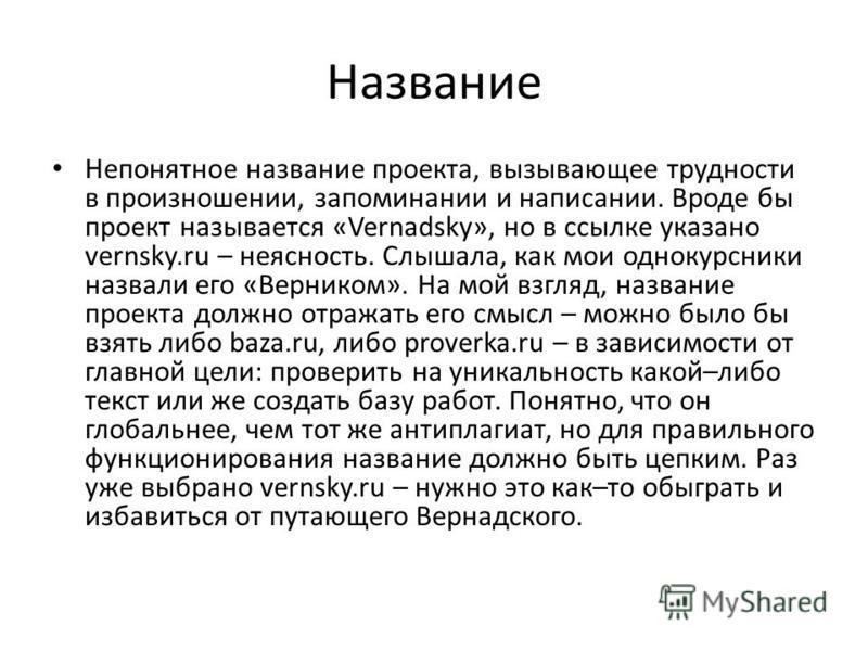 Название Непонятное название проекта, вызывающее трудности в произношении, запоминании и написании. Вроде бы проект называется «Vernadsky», но в ссылке указано vernsky.ru – неясность. Слышала, как мои однокурсники назвали его «Верником». На мой взгля