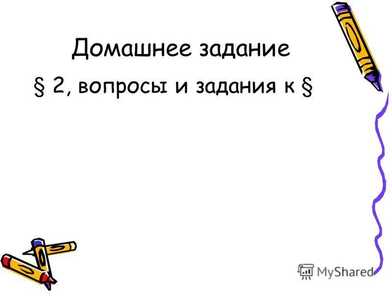 Домашнее задание § 2, вопросы и задания к §