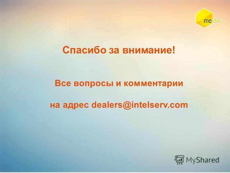 Спасибо за внимание! Все вопросы и комментарии на адрес dealers@intelserv.com