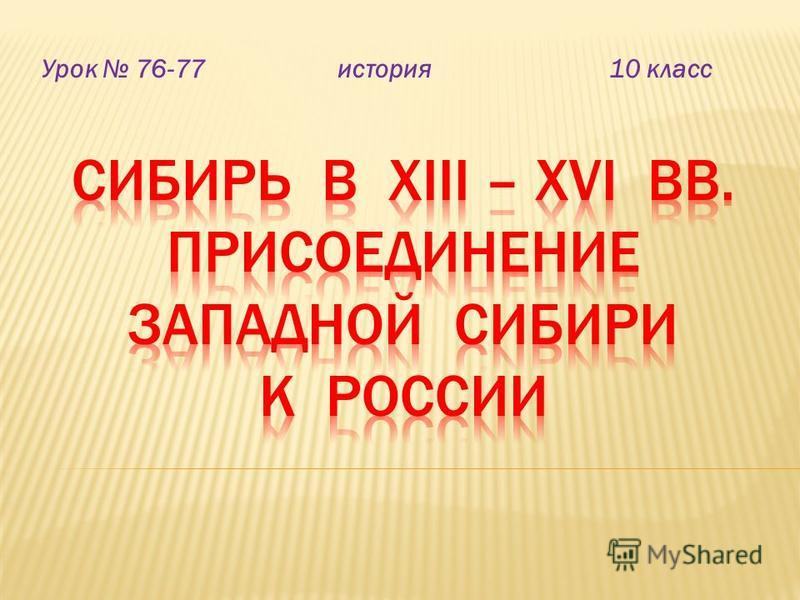 Урок 76-77 история 10 класс