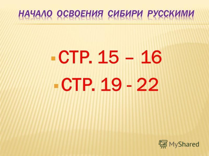 СТР. 15 – 16 СТР. 19 - 22