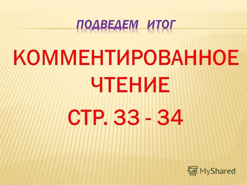 КОММЕНТИРОВАННОЕ ЧТЕНИЕ СТР. 33 - 34
