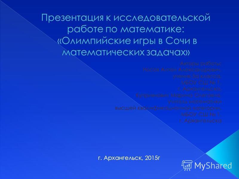 г. Архангельск, 2015 г