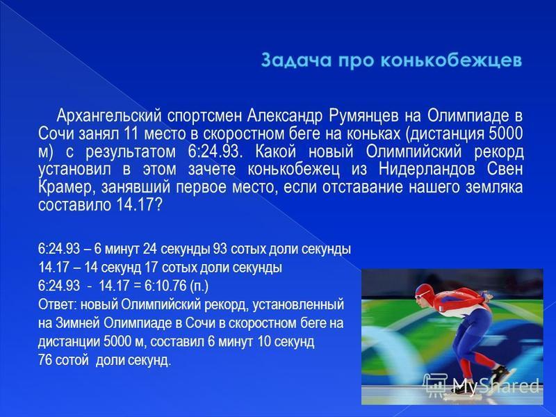 Архангельский спортсмен Александр Румянцев на Олимпиаде в Сочи занял 11 место в скоростном беге на коньках (дистанция 5000 м) с результатом 6:24.93. Какой новый Олимпийский рекорд установил в этом зачете конькобежец из Нидерландов Свен Крамер, занявш
