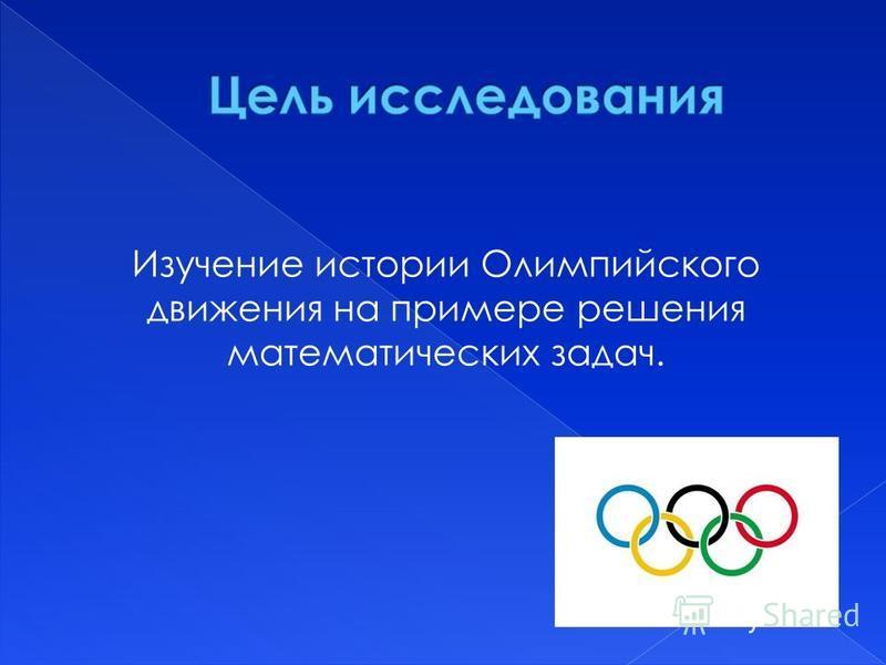 Изучение истории Олимпийского движения на примере решения математических задач.