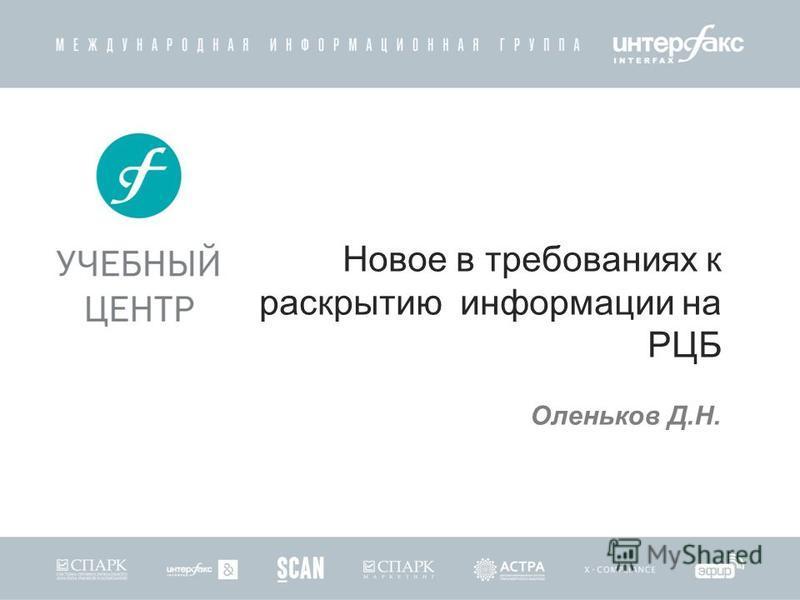 Оленьков Д.Н. Новое в требованиях к раскрытию информации на РЦБ