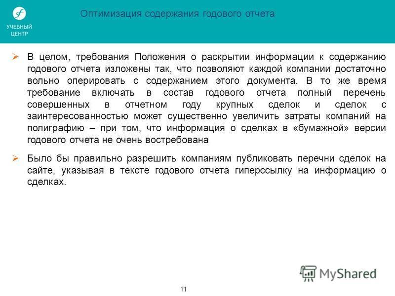 11www.corsec.ru Оленьков Д.Н. Оптимизация содержания годового отчета В целом, требования Положения о раскрытии информации к содержанию годового отчета изложены так, что позволяют каждой компании достаточно вольно оперировать с содержанием этого докум