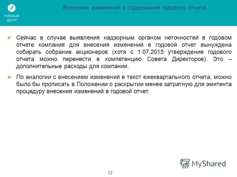 12www.corsec.ru Оленьков Д.Н. Внесение изменений в содержание годового отчета Сейчас в случае выявления надзорным органом неточностей в годовом отчете компания для внесения изменений в годовой отчет вынуждена собирать собрание акционеров (хотя с 1.07