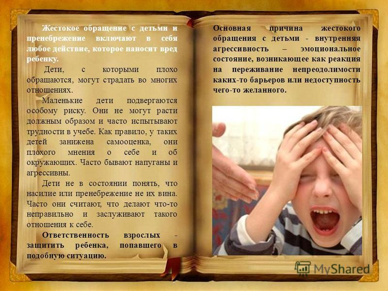 Жестокое обращение с детьми и пренебрежение включают в себя любое действие, которое наносит вред ребенку. Дети, с которыми плохо обращаются, могут страдать во многих отношениях. Маленькие дети подвергаются особому риску. Они не могут расти должным об
