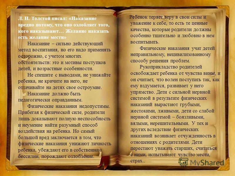 Л. Н. Толстой писал: «Наказание вредно потому, что оно озлобляет того, кого наказывают… Желание наказать есть желание мести» Наказание – сильно действующий метод воспитания, но его надо применять осторожно, с учетом многих обстоятельств: это и мотивы