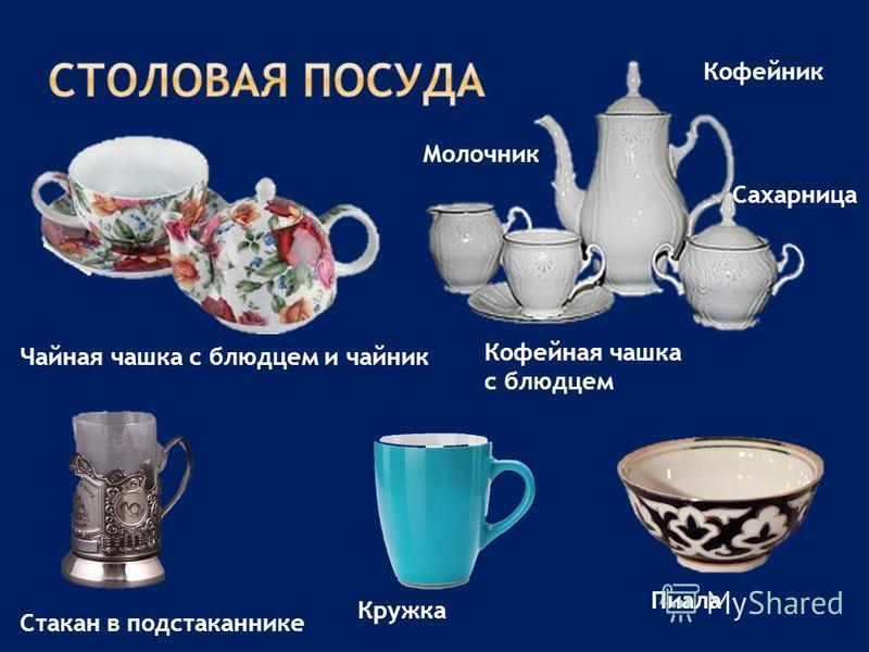 Чайная чашка с блюдцем и чайник Кофейник Молочник Кофейная чашка с блюдцем Сахарница Стакан в подстаканнике Кружка Пиала