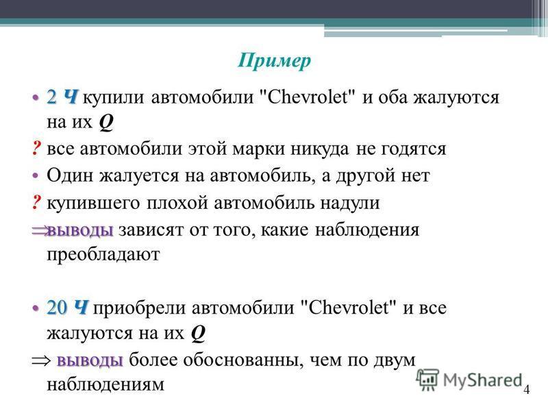 Пример 2 Ч 2 Ч купили автомобили