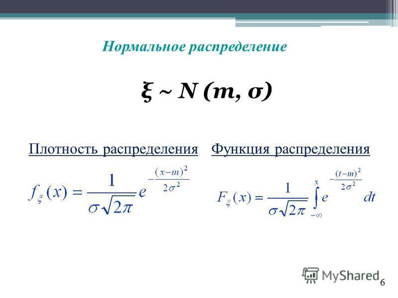 Нормальное распределение Плотность распределения Функция распределения ξ ~ N (m, σ) 6