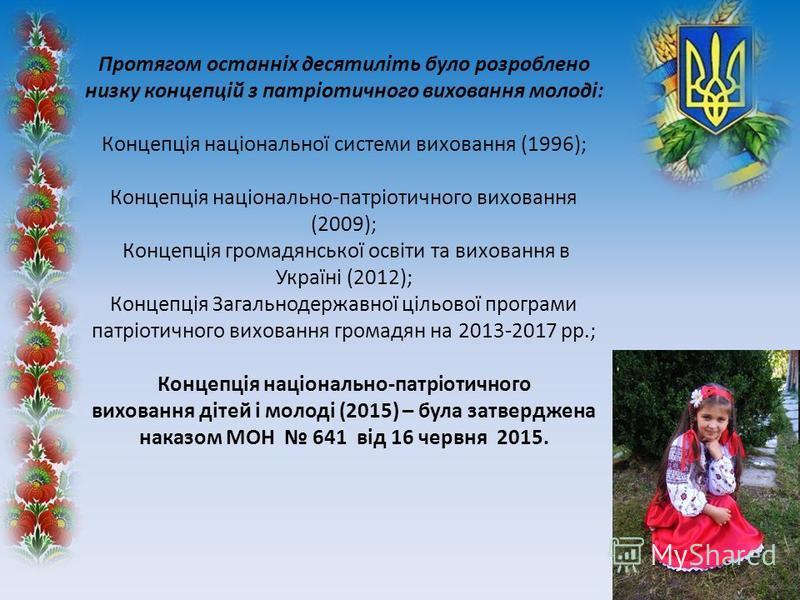 Протягом останніх десятиліть було розроблено низку концепцій з патріотичного виховання молоді: Концепція національної системи виховання (1996); Концепція національно-патріотичного виховання (2009); Концепція громадянської освіти та виховання в Україн