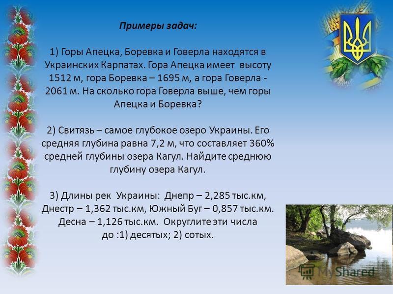Примеры задач: 1) Горы Апецка, Боревка и Говерла находятся в Украинских Карпатах. Гора Апецка имеет высоту 1512 м, гора Боревка – 1695 м, а гора Говерла - 2061 м. На сколько гора Говерла выше, чем горы Апецка и Боревка? 2) Свитязь – самое глубокое оз