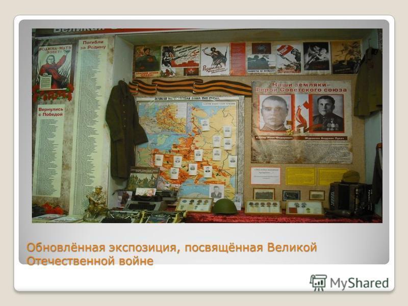 Обновлённая экспозиция, посвящённая Великой Отечественной войне