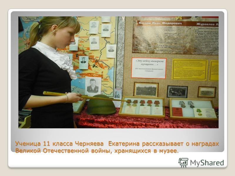 Ученица 11 класса Черняева Екатерина рассказывает о наградах Великой Отечественной войны, хранящихся в музее.