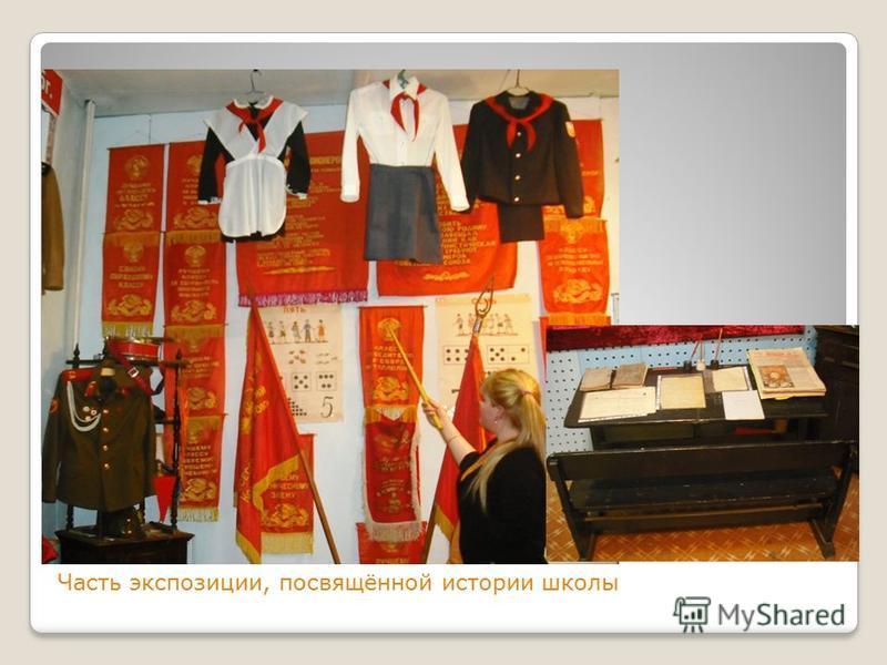 Часть экспозиции, посвящённой истории школы