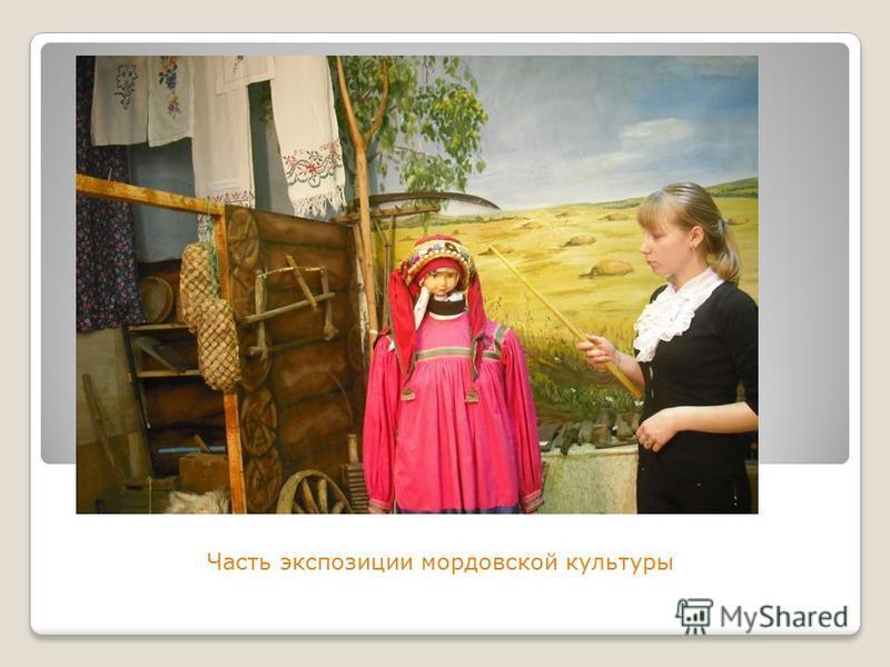 Часть экспозиции мордовской культуры