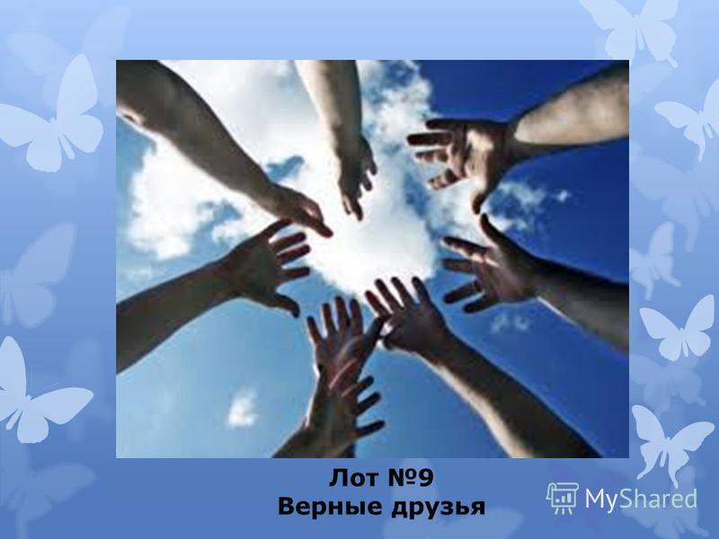 Лот 9 Верные друзья