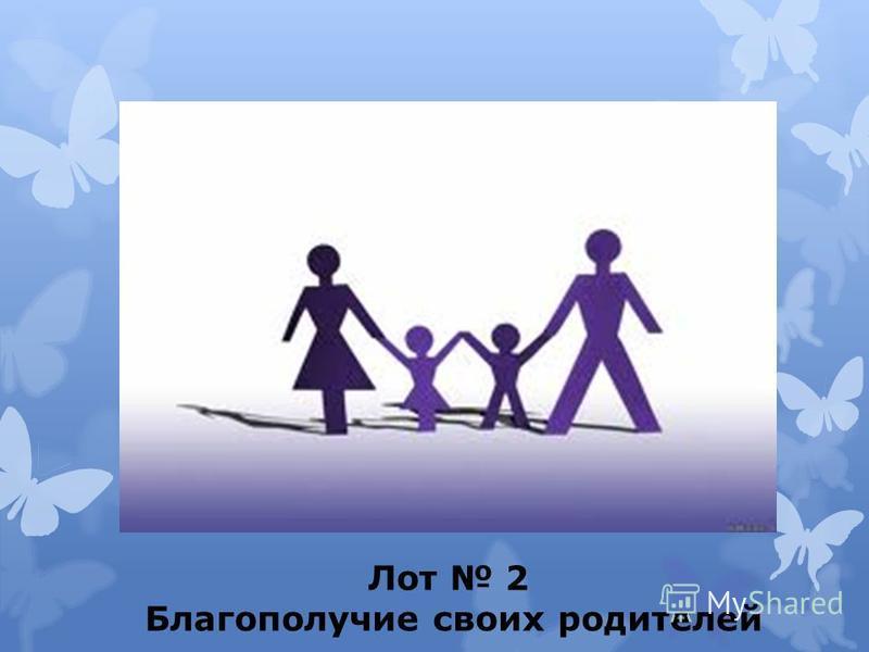 Лот 2 Благополучие своих родителей
