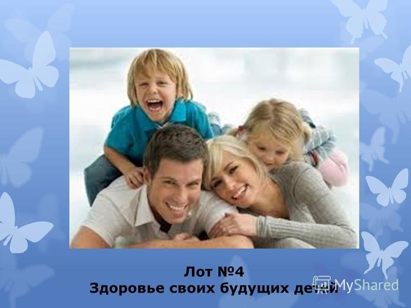 Лот 4 Здоровье своих будущих детей