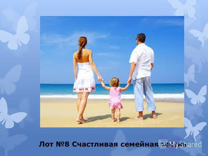 Лот 8 Счастливая семейная жизнь