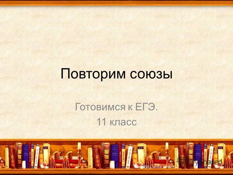 Повторим союзы Готовимся к ЕГЭ. 11 класс