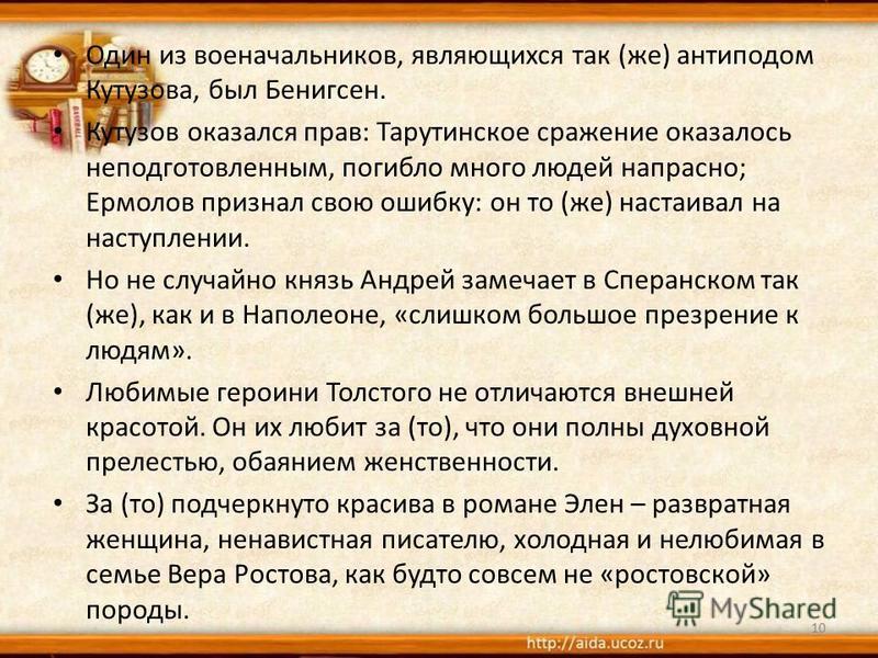 Один из военачальников, являющихся так (же) антиподом Кутузова, был Бенигсен. Кутузов оказался прав: Тарутинское сражение оказалось неподготовленным, погибло много людей напрасно; Ермолов признал свою ошибку: он то (же) настаивал на наступлении. Но н