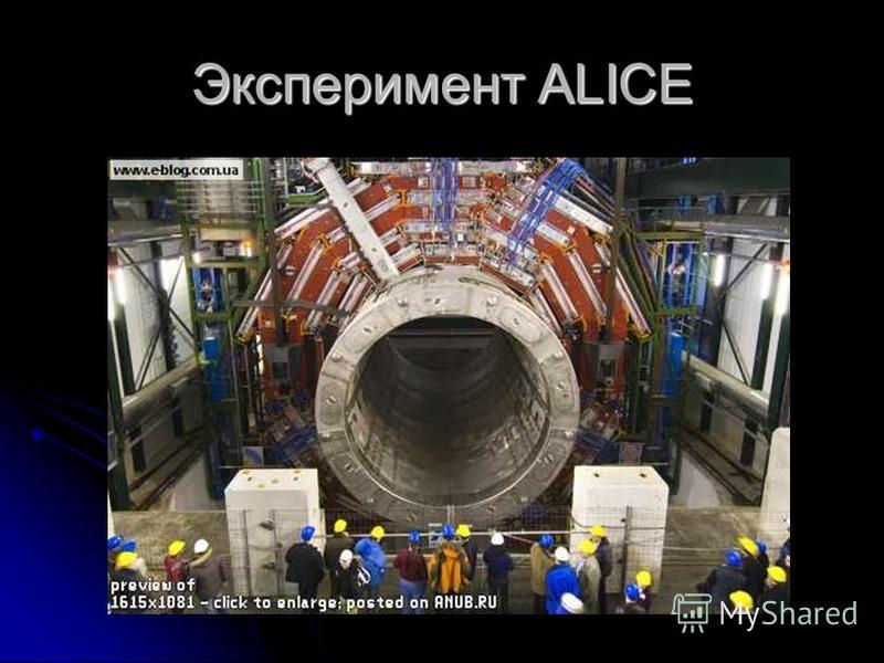 Эксперимент ALICE