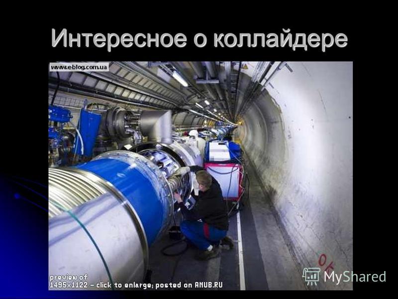 Интересное о коллайдере