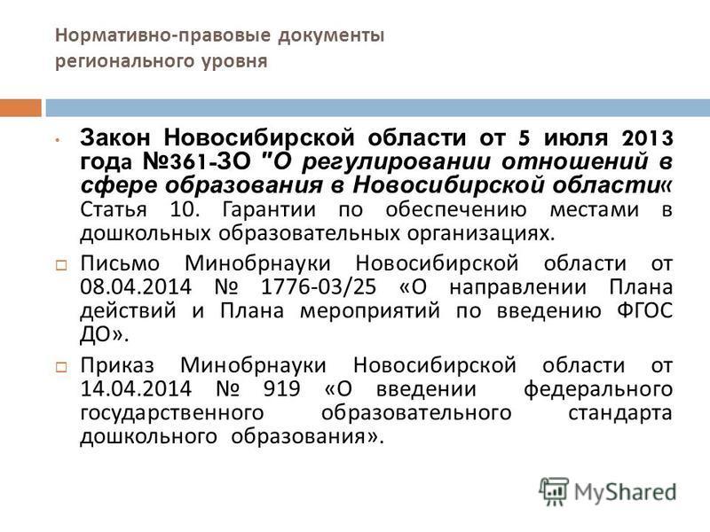 Нормативно - правовые документы регионального уровня Закон Новосибирской области от 5 июля 2013 года 361- ЗО