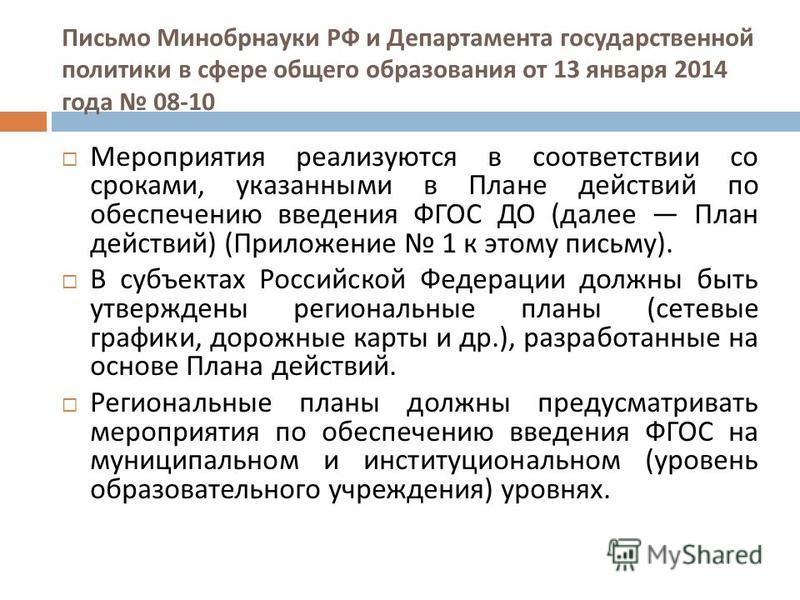 Письмо Минобрнауки РФ и Департамента государственной политики в сфере общего образования от 13 января 2014 года 08-10 Мероприятия реализуются в соответствии со сроками, указанными в Плане действий по обеспечению введения ФГОС ДО ( далее План действий