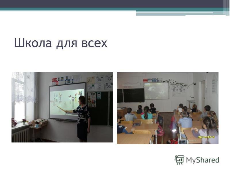 Школа для всех