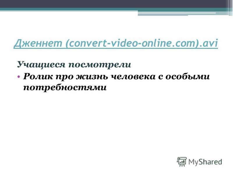 Дженнет (convert-video-online.com).avi Учащиеся посмотрели Ролик про жизнь человека с особыми потребностями