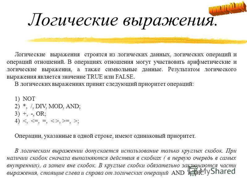 2. Использовать скобки только одного типа - круглые. Применение фигурных и квадратных скобок в выражениях запрещается, так как они имеют особое назначение. Поэтому алгебраической записи a{b+c[d+e(f+g)]} в языке ПАСКАЛЬ соответствует выражение a*(b+c*