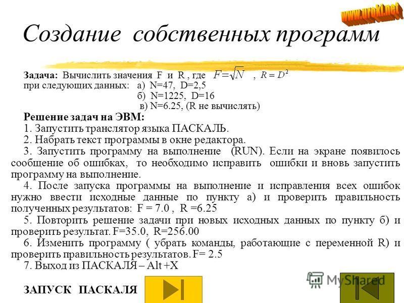 Примеры программирования простых задач Пример 4. Вычислить арифметические выражения, и остаток от деления целого числа K на целое число N. Даны значения действительного типа, X. Обозначим через PI, остаток от деления K на N – через OST. Составим прог
