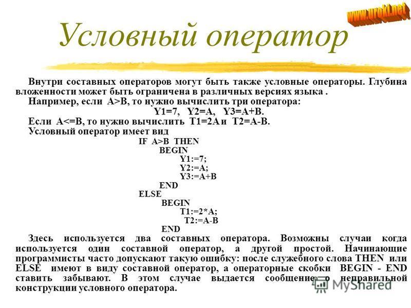 Иногда используют другую запись условного оператора: IF логическое выражение THEN оператор_1 ELSE оператор_2 На первый взгляд она более целесообразна, но, как показал опыт, предыдущая форма записи более наглядна в сложной логической структуре, а втор