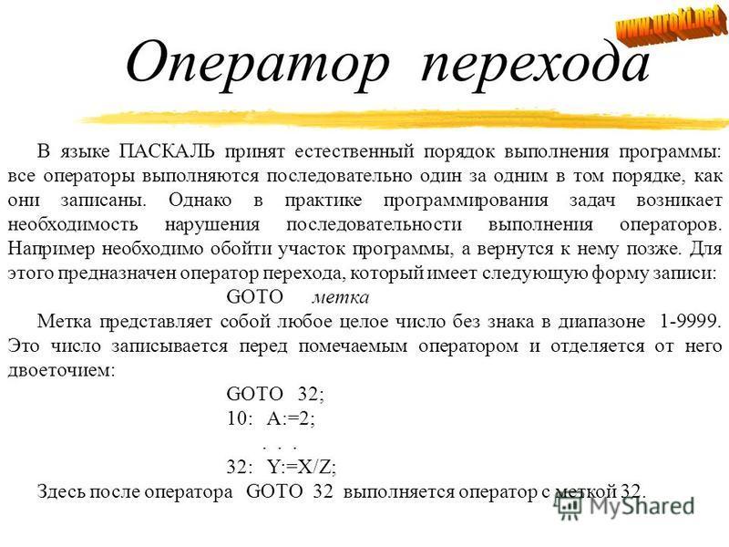 Пример 6. Ввести номер дня недели и вывести соответствующий ему день недели на русском и английском языках. Ниже представлена программа и ответ для введенного номера недели 5. PROGRAM PR6; VAR N: INTEGER; { НОМЕР ДНЯ НЕДЕЛИ } BEGIN WRITELN (ВВЕДИТЕ Н
