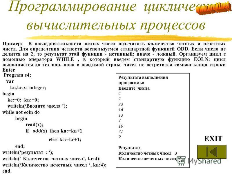 Пример: Составить программу, результатом выполнения которой является таблица значений градусов температуры по Цельсию и Фаренгейту. Program pr; const const1=1.8; ( * множитель перевода * ) const2=32.0; ( * слагаемое перевода *) var centemp:integer; (