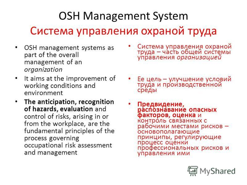 OSH Management System Система управления охраной труда OSH management systems as part of the overall management of an organization It aims at the improvement of working conditions and environment The anticipation, recognition of hazards, evaluation a