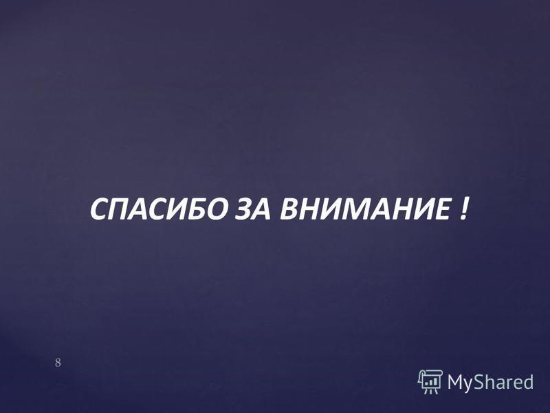 СПАСИБО ЗА ВНИМАНИЕ ! 8
