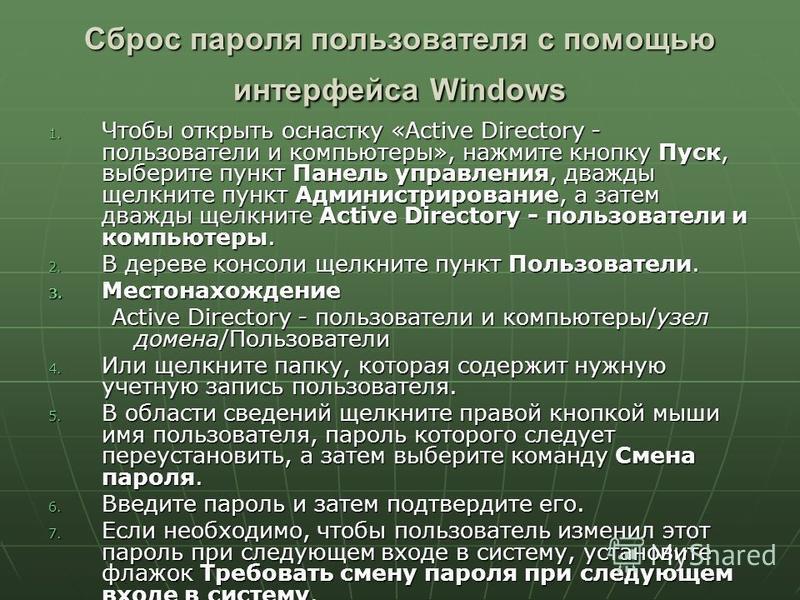 Сброс пароля пользователя с помощью интерфейса Windows 1. Чтобы открыть оснастку «Active Directory - пользователи и компьютеры», нажмите кнопку Пуск, выберите пункт Панель управления, дважды щелкните пункт Администрирование, а затем дважды щелкните A