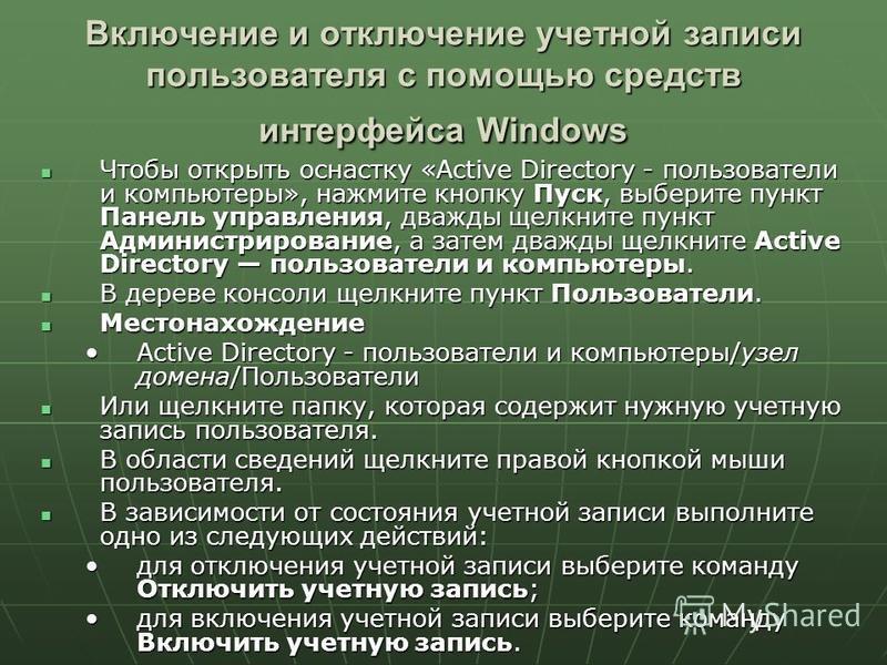 Включение и отключение учетной записи пользователя с помощью средств интерфейса Windows Чтобы открыть оснастку «Active Directory - пользователи и компьютеры», нажмите кнопку Пуск, выберите пункт Панель управления, дважды щелкните пункт Администрирова